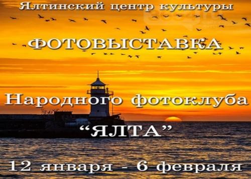 """В Ялте состоится ежегодная отчетная фотовыставка """"Фотография года-2017"""""""