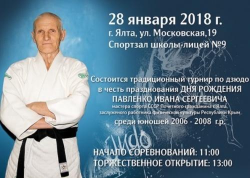 В Ялте состоятся традиционные соревнования по дзюдо
