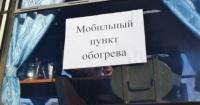 Временные пункты обогрева развернут в Севастополе при понижении температуры до минус 8 или обильном снегопаде