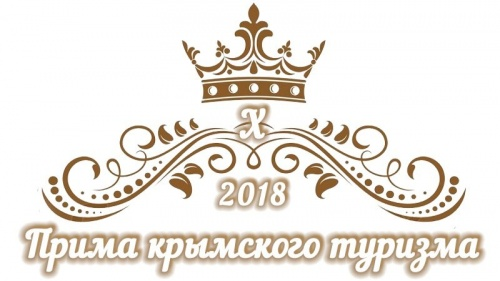 В Ялте пройдет 10-й юбилейный конкурс «Прима крымского туризма»