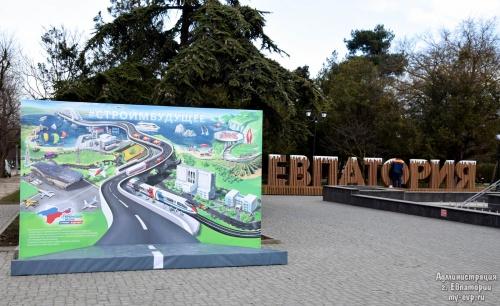 В Евпатории откроют выставку «Крымская весна. Строим будущее»