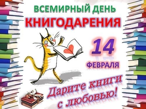 В Ялте проходит акция «Дарите книги с любовью»
