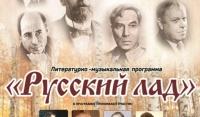 В Ялте пройдет литературно-музыкальная программа «Русский лад»