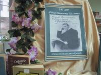 В Ялте в библиотеке им. Т.Г. Шевченко состоялся музыкальный час «Гениальный сын земли Русской»