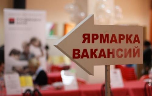 Ярмарка вакансий для молодежи привлекла 160 соискателей работы в Севастополе