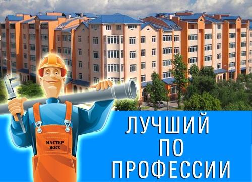 Второй этап конкурса «Лучший по профессии» среди работников ЖКХ прошёл в Евпатории