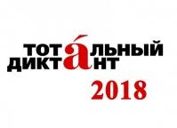 Ялта примет участие в «Тотальном диктанте-2018»