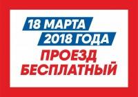 Проезд в государственном общественном транспорте пяти городов Крыма 18 марта будет бесплатным