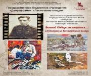 В Ялте пройдет выставка картин памяти Виктора Толочко