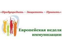 Севастополь проведет европейскую неделю иммунизации