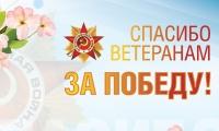 В Ялте пройдут акции федерального проекта «Старшее поколение»