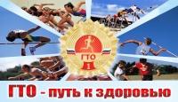 В Ялте состоится спортивный праздник по выполнению нормативов ГТО