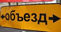 В Севастополе ограничили проезд по улице Ковпака
