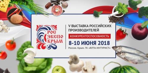 В Ялте состоится выставка отечественных производителей «РосЭкспоКрым. Конкурентоспособность»
