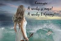 В Ялте завершился этап VII регионального литературного конкурса «Я живу у моря! Я живу в Крыму!»