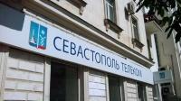 Правительство Севастополя хочет продать «Севтелеком»