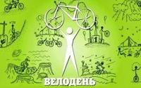 В Керчи организуют велодень