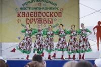 В Алуште пройдёт III Международный фестиваль-конкурс творческих коллективов «Калейдоскоп дружбы»