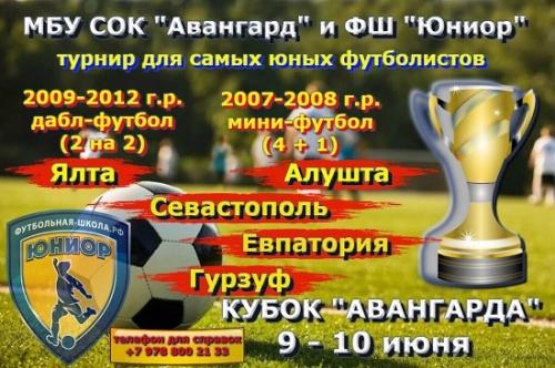 В Ялте пройдет детский турнир по футболу