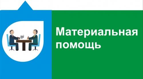 47 жителей Симферополя получат материальную помощь