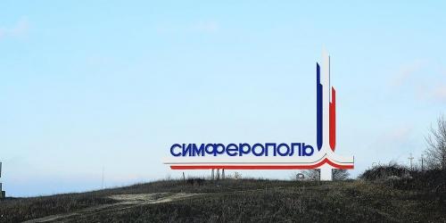 Власти Симферополя поручили усилить уборку въездов в город