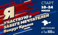 Участники 800-километрового «Забега мечтателей» оббегут Крым