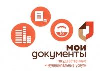 В Севастополе открылось новое отделение МФЦ