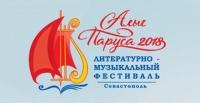 Второй фестиваль «Алые паруса» пройдет 22-24 июня на Северной стороне Севастополя