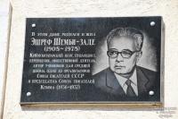 Евпаторийцы отметили 110-летие со дня рождения Эшрефа Шемьи-заде