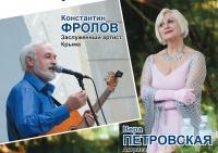 В Никитском саду состоится благотворительный концерт Константина Фролова и Веры Петровской