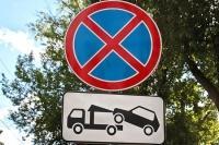 В Ялте в двух местах появятся новые знаки «Остановка запрещена»