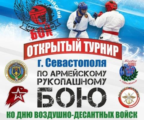 В Севастополе пройдет турнир по армейскому рукопашному бою
