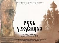 В Севастополе откроется выставка «Русь уходящая»