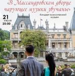 В Ялте во дворце Александра III состоится второй концерт из цикла «В Массандровском дворце чарующее музыки звучанье»