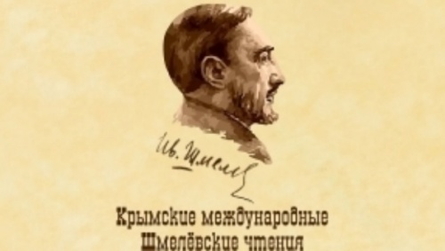 Международные Шмелёвские чтения пройдут в Алуште