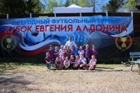 В Евпатории разыграют футбольный кубок Евгения Алдонина