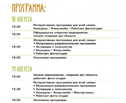 В ближайшие выходные Севастополь станет «Городом семей»