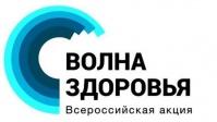 В Ялте пройдет оздоровительная акция «Волна здоровья»