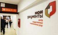 Запись в МФЦ Севастополя сократили с трех месяцев до недели