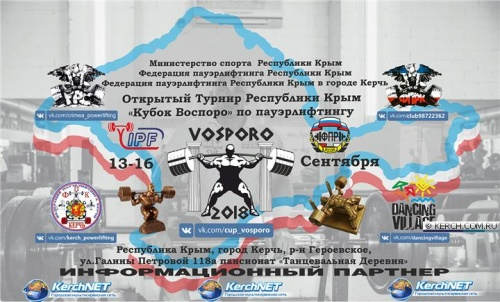 В Керчи пройдет открытый турнир по пауэрлифтингу