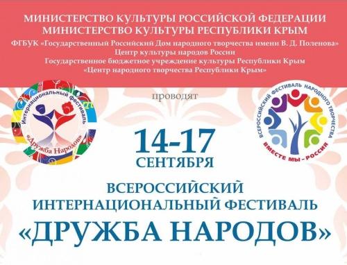 Фестиваль «Дружба народов» пройдет в Евпатории
