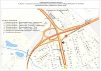 На выезде из Симферополя меняют схему движения транспорта