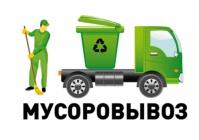 Вывоз мусора из городов и районов Крыма в 2019 году обойдется «Крымэкоресурсам» почти в 700 млн рублей