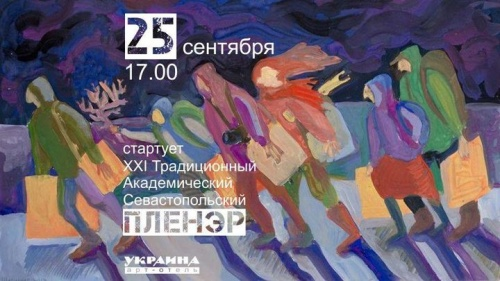 В Севастополе соберутся российские художники для участия в пленэре