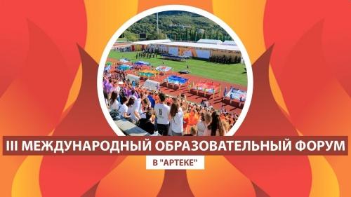 """В """"Артеке"""" открылся III Международный образовательный форум"""