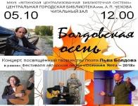 Ялта фестивальная: Болдовская осень в библиотеке
