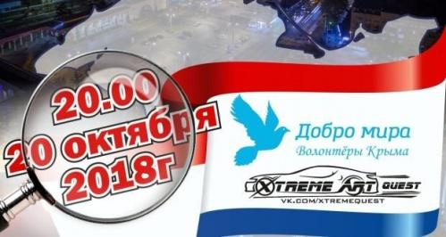 20 октября в Симферополе пройдет уникальный тур по городу