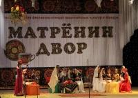 В Алуште пройдет III Республиканский фестиваль-конкурс национальных культур и обрядов «Матрёнин двор»