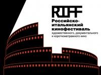 В Керчи состоится презентация Российско-итальянского кинофестиваля RIFF