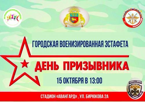 В Ялте пройдет эстафета ко Всероссийскому дню призывника